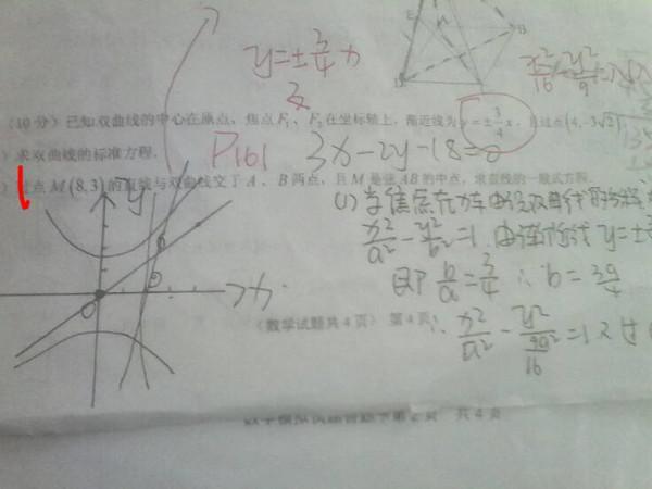 老师高中点差法的数学学法北京习题职业高中图片