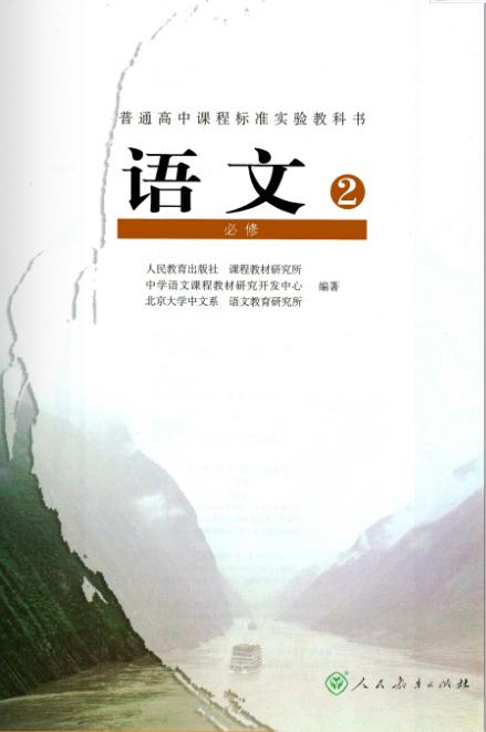 高中语文人教版课本必修1 5封面分别是什么地方
