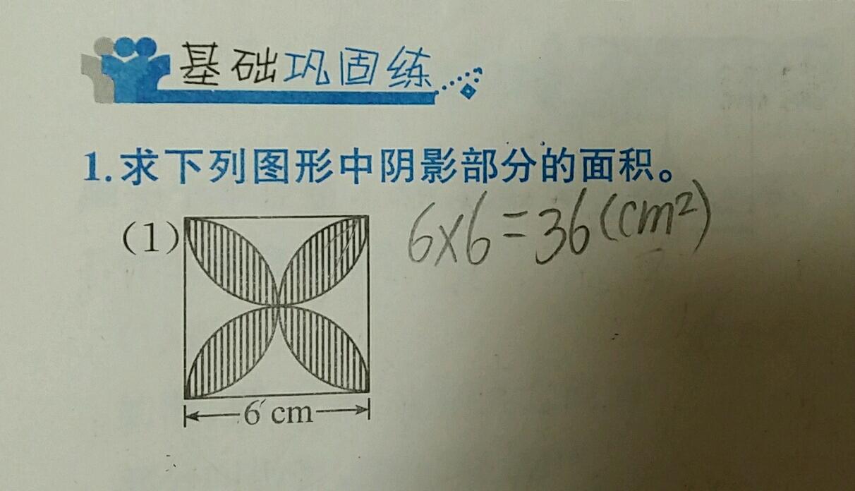 六年级数学题:关于圆的周长与面积,正方形,长方形的面积的问题