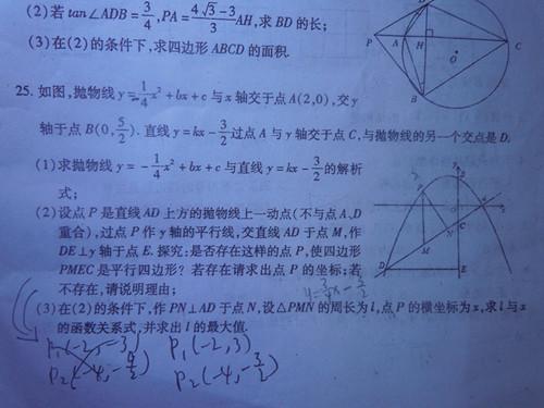 請幫忙回答一下,初中函數題.x軸上最右邊的是a點,y軸最上面圖片