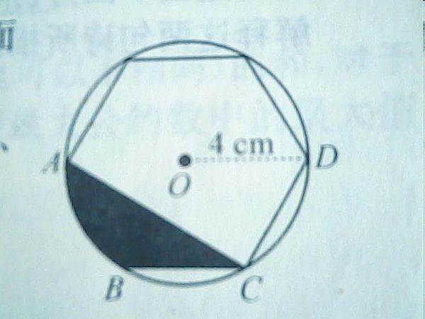 如下图,在半径为4厘米的圆内画一个正六边形,则阴影部分的面积为()