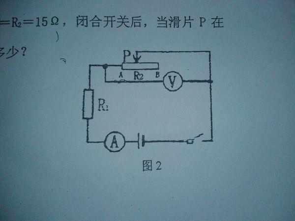 在图二所示中的电路,电源电压u=6v r1=r2=15Ω 闭合开关后当滑片p在