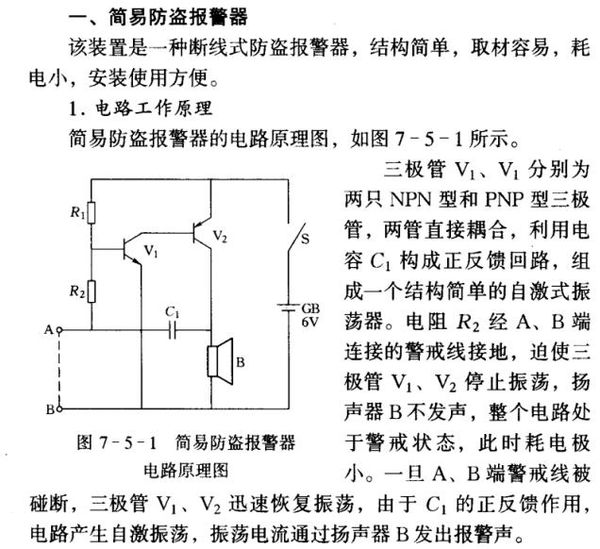 简易报警器电路分析1.ab短接为什么不会振荡?因为在我