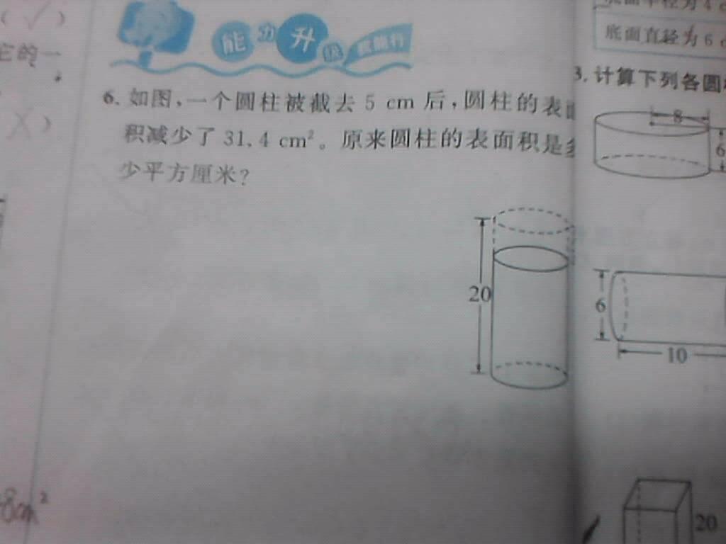 解题思路: 表面积减少的数除以高减少的数,得到圆柱的底面周长