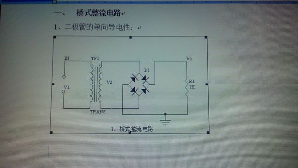 1.二极管的单项导电性2,桥式整流电流流向过程?:输入输出波形?