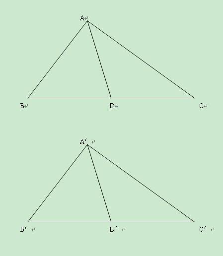 证明:如果两个三角形有两条边和其中一条边上的中线,.图片