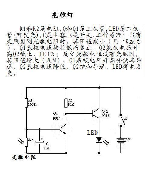 用光敏电阻和三极管怎样制作光控开关,求电路图