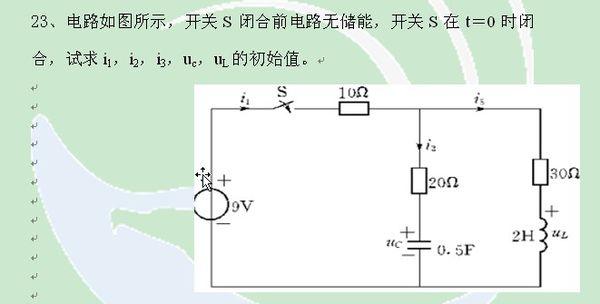 三相电路中电源星型连接