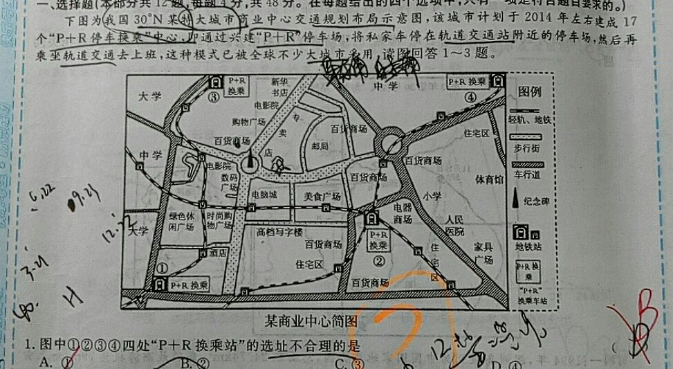 高三地理题:关于城市功能分区与城市的空间结构的问题