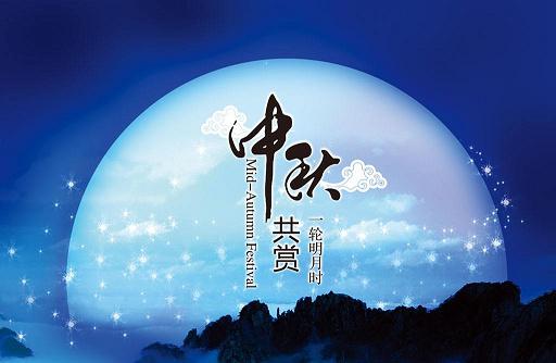 2018中秋节是几月几号?放几天假?