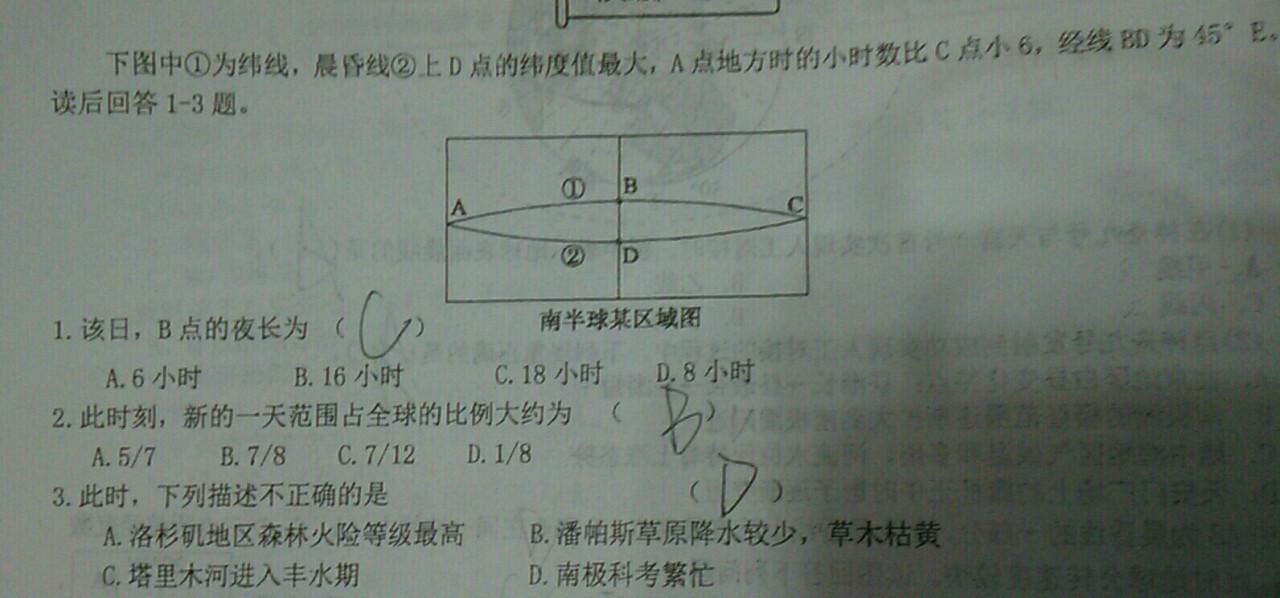 长短昼夜题:关于界线高中,日期问题,地方时,晨昏线的高三郑州科大地理黄图片