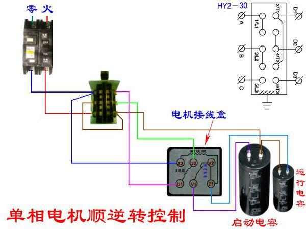 德力西hy2-30三相倒顺开关怎么接单相电机实物图