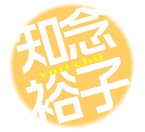 瓶盖字头像在线制作 中文内容:知念裕子 英文内容:yuti chii 颜色