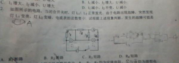 简化电路方法是元件跨接法和等电势点断接法