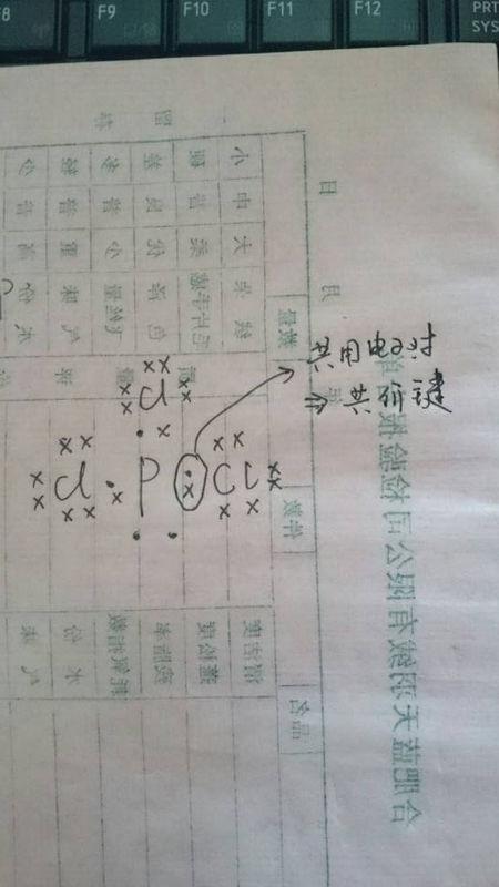 p原子与cl原子通过共价键均形成8电子结构中三个共价键指什么?