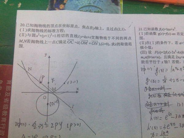 求第二问,高中数学,,圆锥曲线