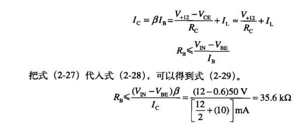 题目: 饱和晶体管电路计算问题?    饱和晶体管理解不清楚,式中IL是什么?为什么RB要小于或等于? 解答: 1)IL是负载电流,不是集电极电流,因为三极管截止后,Rc还有1mA的电流输出,说明有个负载在那儿,至于此电流方向就另论了; 2)在三极管导通状态下,必然满足 Vin-Vb=Vbe,但为了保证进入饱和状态,需要加大基极电流,因此要求Vb要小于等于当前值,也就是 V