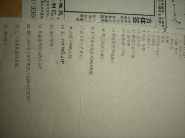 施至成会说中文吗_喜欢你粤语发音成中文_中文转化成英文
