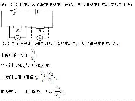 (2)未知电阻r x的表达式是r x=   解:a,两电阻并联,电流表a 1测通过r
