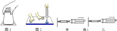 【设计实验与进行实验】如图2所示,小熊和小刘又想估测大气压的大小图片