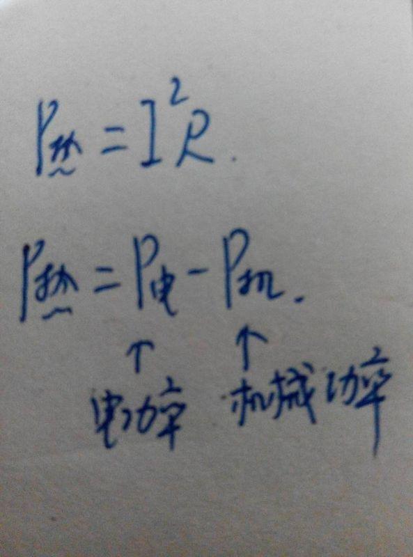 在非纯电阻电路中,是不是只能通过i^2r求热功率,?