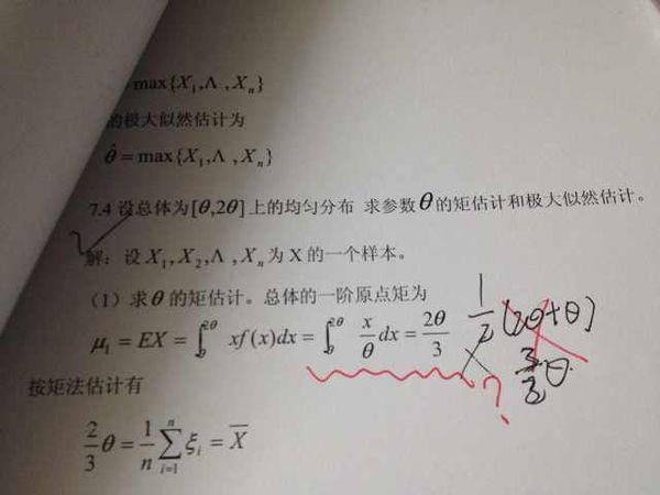 有关中秋的��b_关于矩估计~红色部分是怎样来的为什么是1/Θxdx后面为什么是2