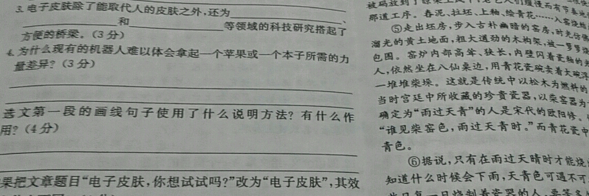初三语文题:关于说明文阅读的问题