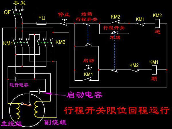 用2个接触器和两个行程开关控制单相电机自动正反转