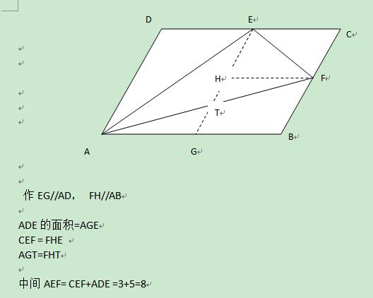这个三角形的面积的步骤 解答: 名师点评: 风纪社0011a 分类:数学作业