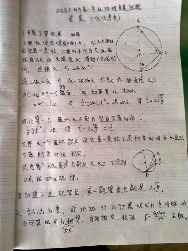 2012年广州力学高中文库v力学答案试题在百度分数中有新立录取高中物理图片