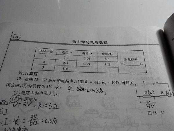 物理电路电压计算题,求电源电压即可