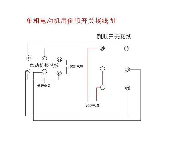 220v电机用hy2-15倒顺开关线路是怎么接的
