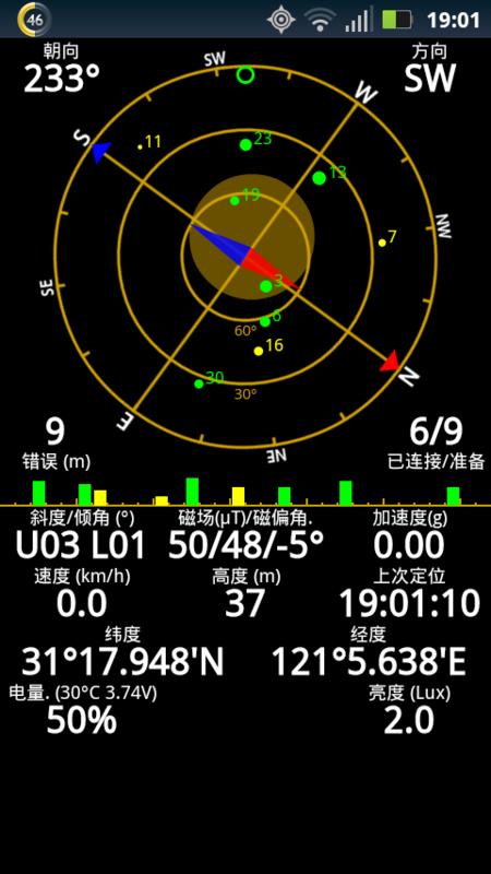 百度地图手机版,gps定位不准.