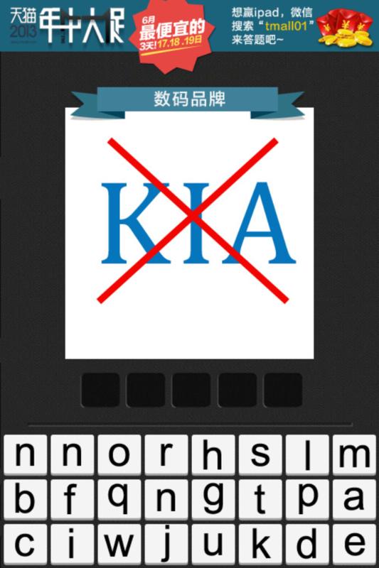 疯狂猜图品牌 五个英文字母 - 微思作业本图片