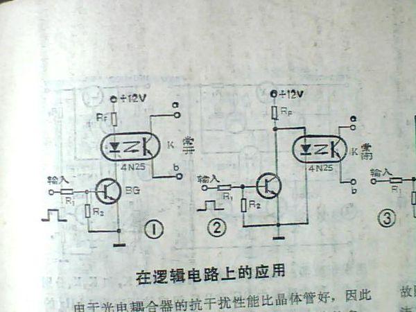 光耦应用电路想用单片机控制一个24v继电器,中间通过光耦隔离,要求长