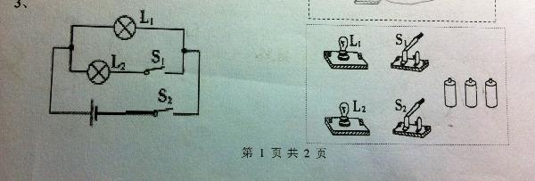 相关的作业问题 根据电路图连接实物图请把图画出来 ;3q &图片