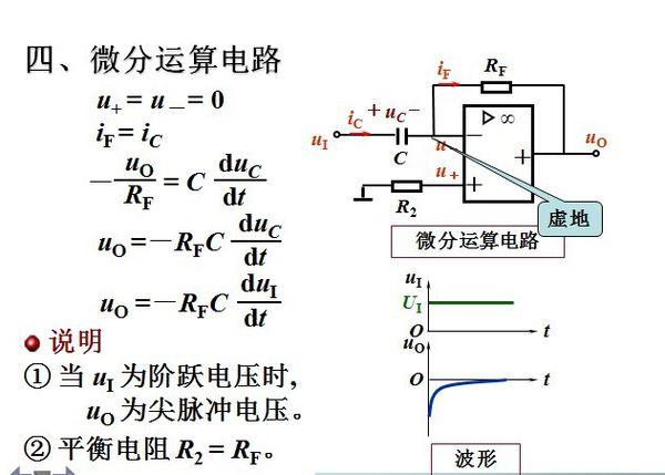 电工学微分运算电路问题