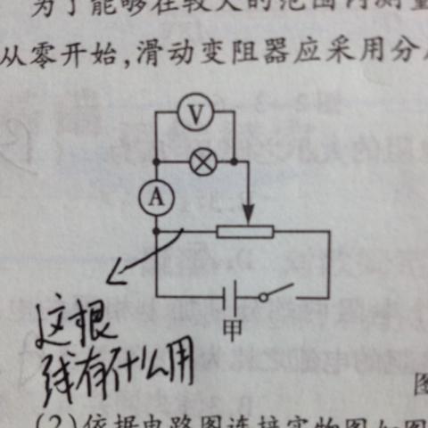 这是测量伏安特性曲线的电路图,我想问下,滑动变阻器旁边的那根线有