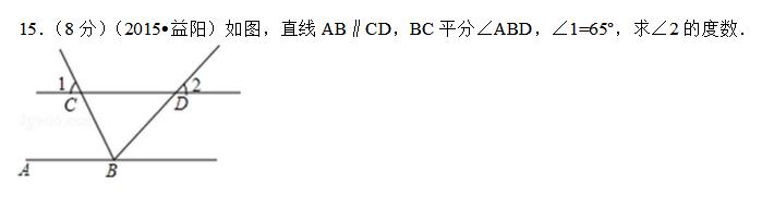 (益阳中考)如图,直线AB平行于CD,BC平分角ABD,角1等于65度,求角2的度数。