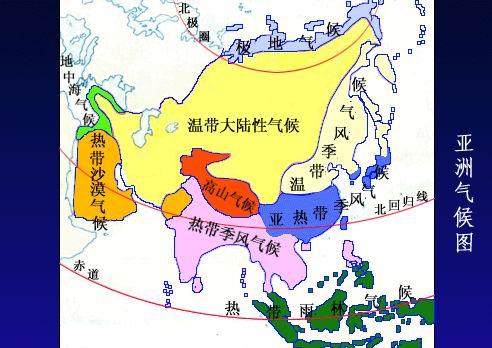 亚洲候类型分布�_亚洲沿海分布哪三个气候