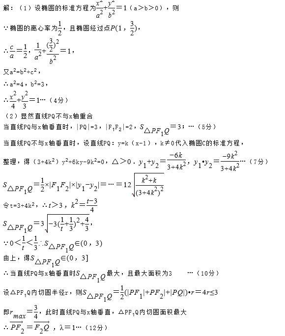 解题思路: (1)设椭圆的标准方程,利用椭圆