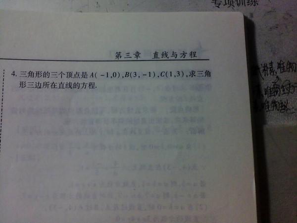 直线的两点式方程 - 微思作业本