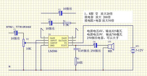 求此功放的电路图功放组成:ns/lm386 黑金刚/电容 松下/微调电阻 涛建