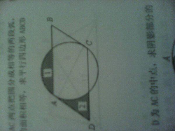 圆的周长为12.56厘米.a.c两点把圆分成相等