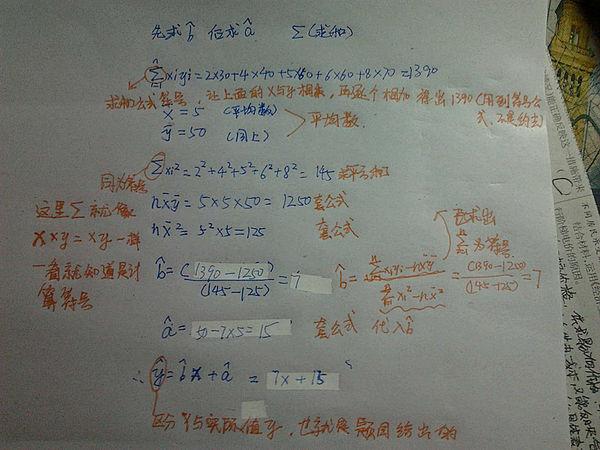 v照片3照片回归数学b尖里符号是直线普通初中生图片