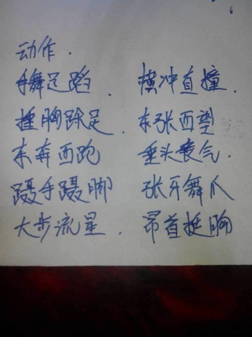 10个 描写动作的成语.10个 描写语言的成语.10个图片
