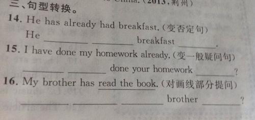 初中英语句型转换