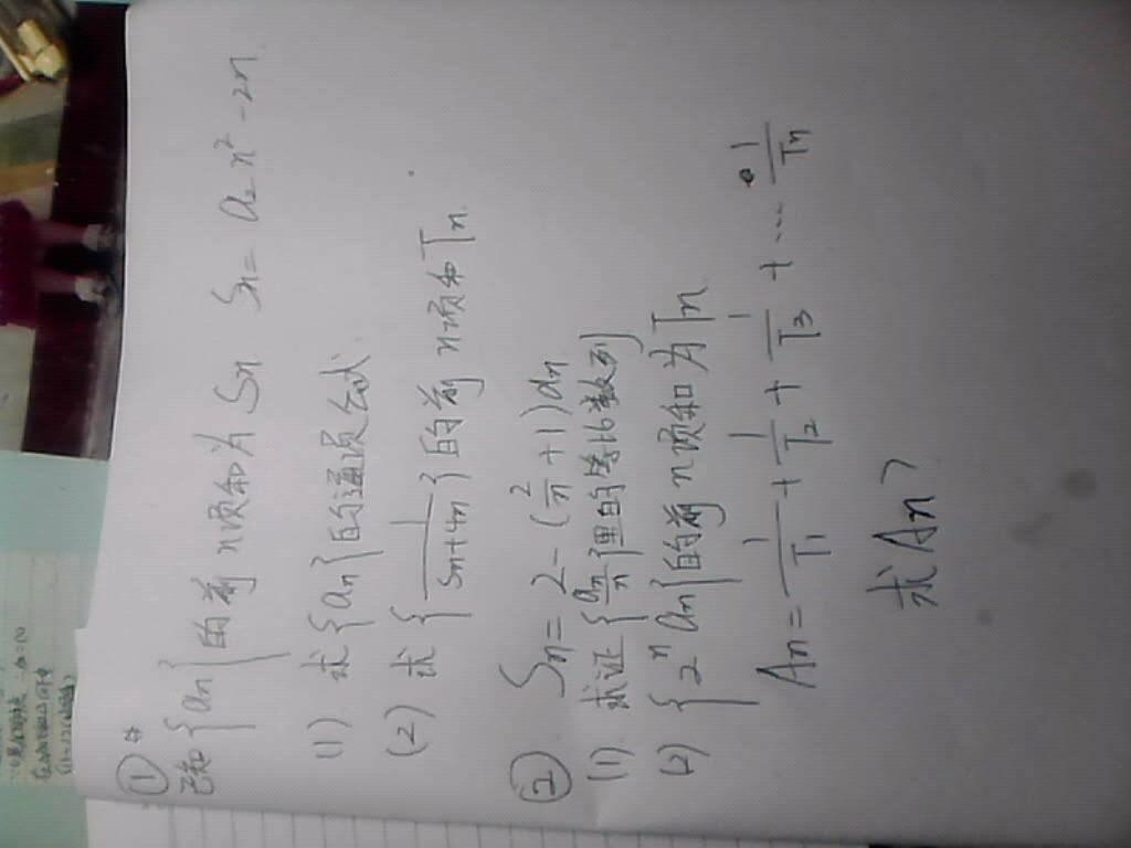 数学必修五数列-微思作业本