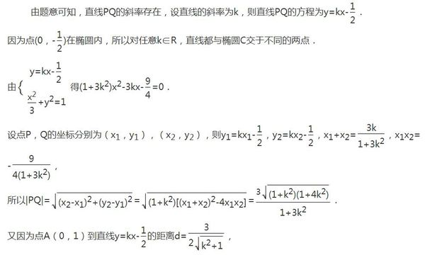 左焦点为f,直线af与圆m:x^2 y^ 题目: 高中圆锥曲线大题, 解答: 名师