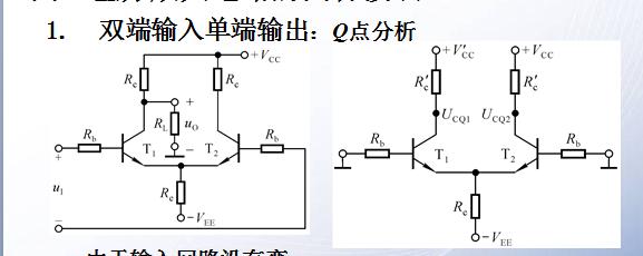 差分放大电路分析.直流通路的时候,不是要把信号源短路吗?